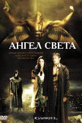 Смотреть Ангел света онлайн в HD качестве 720p