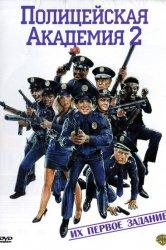 Смотреть Полицейская академия 2: Их первое задание онлайн в HD качестве