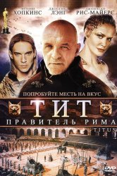 Смотреть Тит – правитель Рима онлайн в HD качестве
