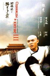 Смотреть Однажды в Китае 3 онлайн в HD качестве