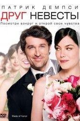 Смотреть Друг невесты онлайн в HD качестве 720p