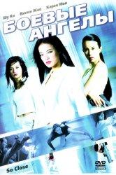Смотреть Боевые ангелы онлайн в HD качестве