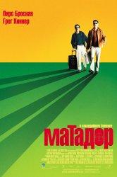 Смотреть Матадор онлайн в HD качестве