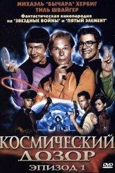 Смотреть Космический дозор. Эпизод 1 онлайн в HD качестве