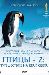 Смотреть Птицы 2: Путешествие на край света онлайн в HD качестве