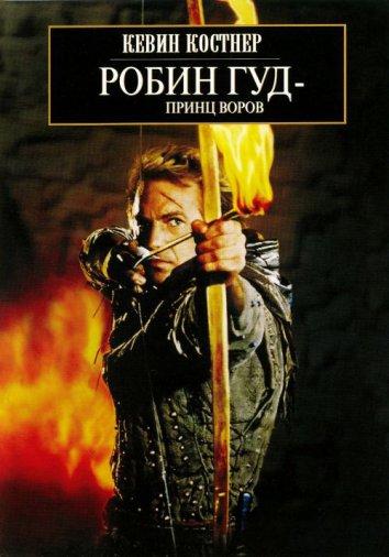 Смотреть Робин Гуд: Принц воров онлайн в HD качестве 720p