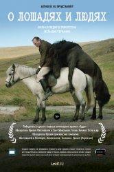 Смотреть О лошадях и людях онлайн в HD качестве