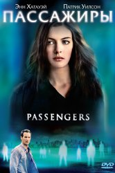 Смотреть Пассажиры онлайн в HD качестве