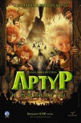 Смотреть Артур и минипуты онлайн в HD качестве 720p