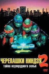 Смотреть Черепашки-ниндзя 2: Тайна изумрудного зелья онлайн в HD качестве