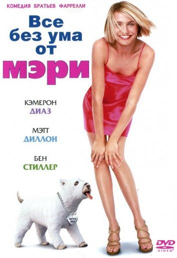 Смотреть Все без ума от Мэри онлайн в HD качестве 720p