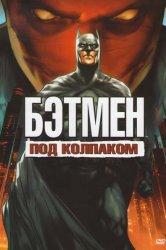 Смотреть Бэтмен: Под колпаком онлайн в HD качестве 720p
