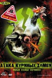 Смотреть Атака куриных зомби онлайн в HD качестве