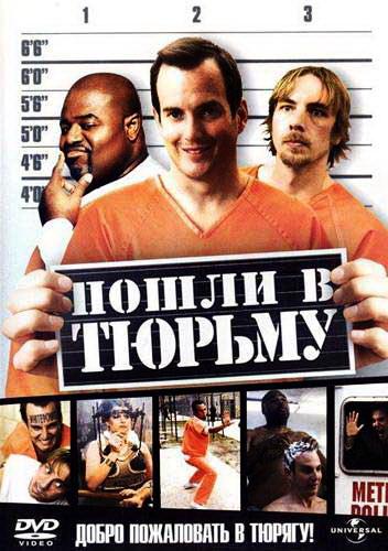 Смотреть Пошли в тюрьму онлайн в HD качестве 720p