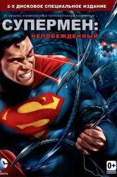 Смотреть Супермен: Непобежденный онлайн в HD качестве