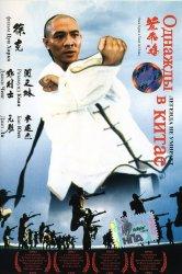 Смотреть Однажды в Китае онлайн в HD качестве
