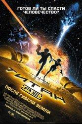 Смотреть Титан: После гибели Земли онлайн в HD качестве
