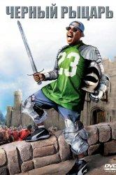 Смотреть Чёрный рыцарь онлайн в HD качестве