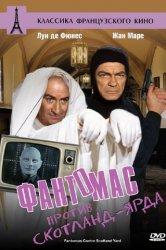 Смотреть Фантомас против Скотланд-Ярда онлайн в HD качестве