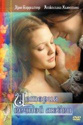 Смотреть История вечной любви онлайн в HD качестве