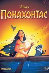 Смотреть Покахонтас онлайн в HD качестве 720p