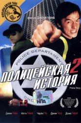 Смотреть Полицейская история 2 онлайн в HD качестве