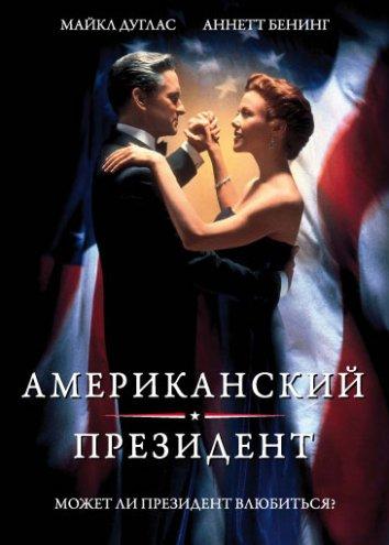 Смотреть Американский президент онлайн в HD качестве 720p