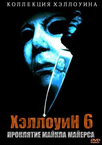 Смотреть Хэллоуин 6: Проклятие Майкла Майерса онлайн в HD качестве 720p