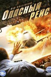 Смотреть Опасный рейс / Воздушное столкновение онлайн в HD качестве