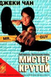 Смотреть Мистер Крутой онлайн в HD качестве