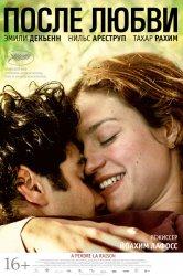 Смотреть После любви онлайн в HD качестве