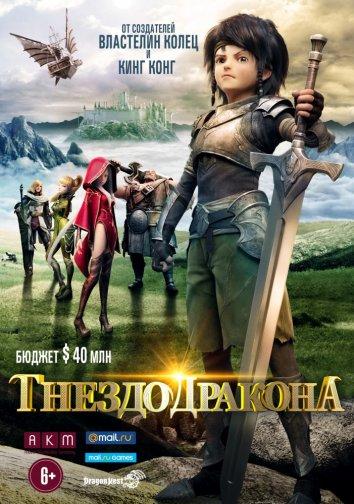 Смотреть Гнездо дракона онлайн в HD качестве 720p