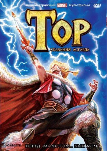 Смотреть Тор: Сказания Асгарда онлайн в HD качестве 720p