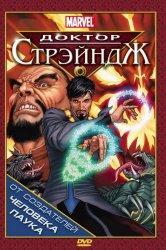 Смотреть Доктор Стрэндж и Тайна Ордена магов онлайн в HD качестве