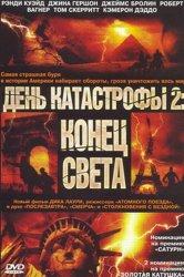 Смотреть День катастрофы 2: Конец света онлайн в HD качестве