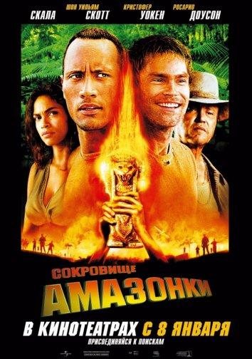Смотреть Сокровище Амазонки онлайн в HD качестве 720p