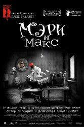 Смотреть Мэри и Макс онлайн в HD качестве