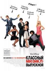 Смотреть Классный мюзикл 3: Выпускной онлайн в HD качестве