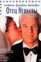 Смотреть Отец невесты онлайн в HD качестве