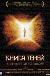 Смотреть Книга теней онлайн в HD качестве