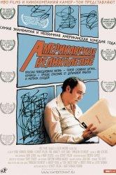 Смотреть Американское великолепие онлайн в HD качестве 720p