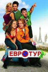 Смотреть Евротур онлайн в HD качестве 720p