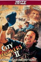Смотреть Городские пижоны 2: Легенда о золоте Кёрли онлайн в HD качестве 720p