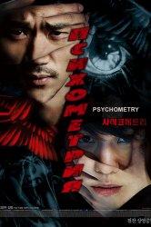 Смотреть Психометрия онлайн в HD качестве