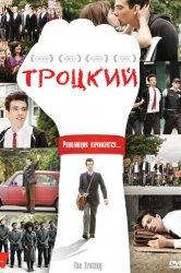 Смотреть Троцкий онлайн в HD качестве