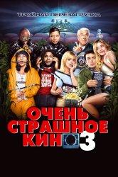 Смотреть Очень страшное кино 3 онлайн в HD качестве