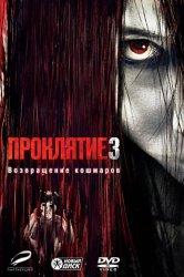 Смотреть Проклятие 3 онлайн в HD качестве