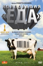 Смотреть Корпорация Еда онлайн в HD качестве 720p