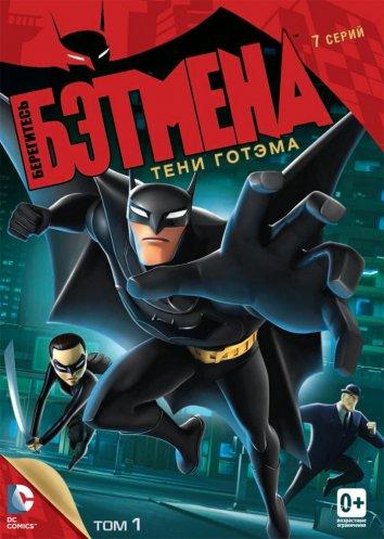 Смотреть Берегитесь Бэтмена / Берегитесь: Бэтмен онлайн в HD качестве 720p