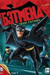 Смотреть Берегитесь Бэтмена / Берегитесь: Бэтмен онлайн в HD качестве
